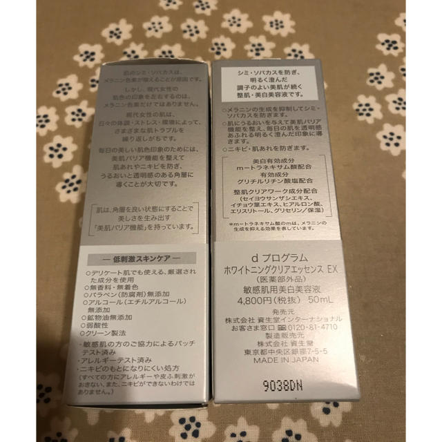 d program(ディープログラム)のdプログラム ホワイトニングクリアエッセンス EX 2つセット コスメ/美容のスキンケア/基礎化粧品(美容液)の商品写真
