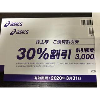 アシックス(asics)のアシックス 株主優待券 30%割引 2枚(ショッピング)