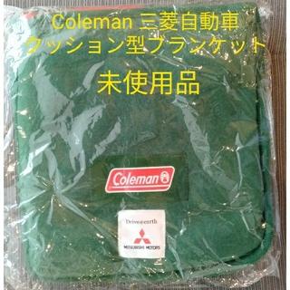 コールマン(Coleman)の【未開封】コールマン 三菱自動車 クッション型ブランケット(毛布)