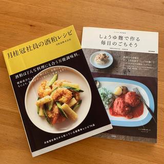 料理本2冊セット