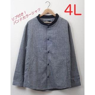 【新品未使用】4Lサイズ  ビックサイズ リブ付きバンドカラーシャツ グレー (シャツ)