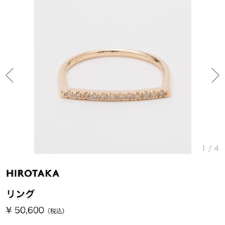 アガット(agete)のHirotaka / K10 YG 6号(リング(指輪))