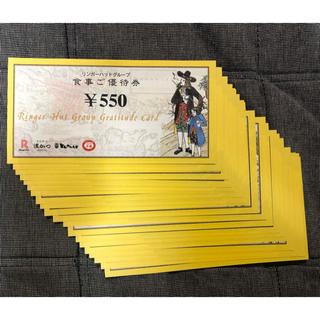 リンガーハット株主優待券11000円分(レストラン/食事券)