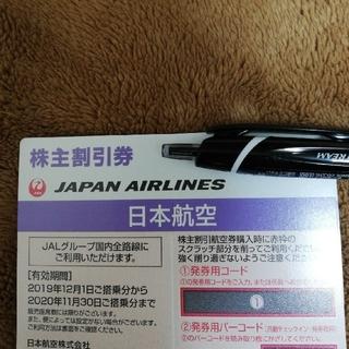 JAL(日本航空) - 最新 JAL 株主優待券 2枚 日本航空