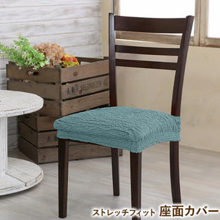 ニトリ(ニトリ)の新品未使用!ダイニングチェアカバー椅子座面ストレッチのびのび洗えるマリオン(ダイニングチェア)