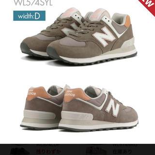 New Balance - 新品 ニューバランス 23.5  WL574SYL