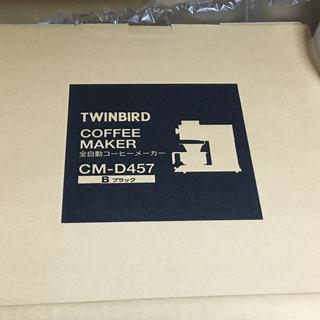 ツインバード(TWINBIRD)の新品未開封!送料無料 CM-D457B ツインバード (コーヒーメーカー)