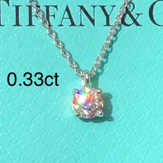Tiffany & Co. - ティファニー 0.33ct ダイヤ モンド ソリティア ネックレス 鑑定書