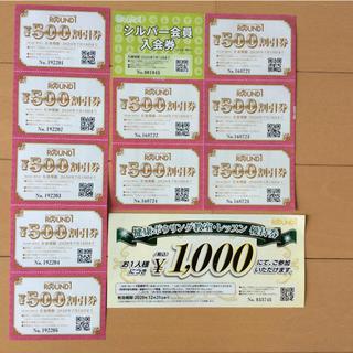 ROUND 1 割引券 株主優待(ボウリング場)