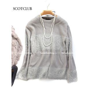 SCOT CLUB - 定価13,500円【新品】スコットクラブ★シャギーボーダー編みウールニット