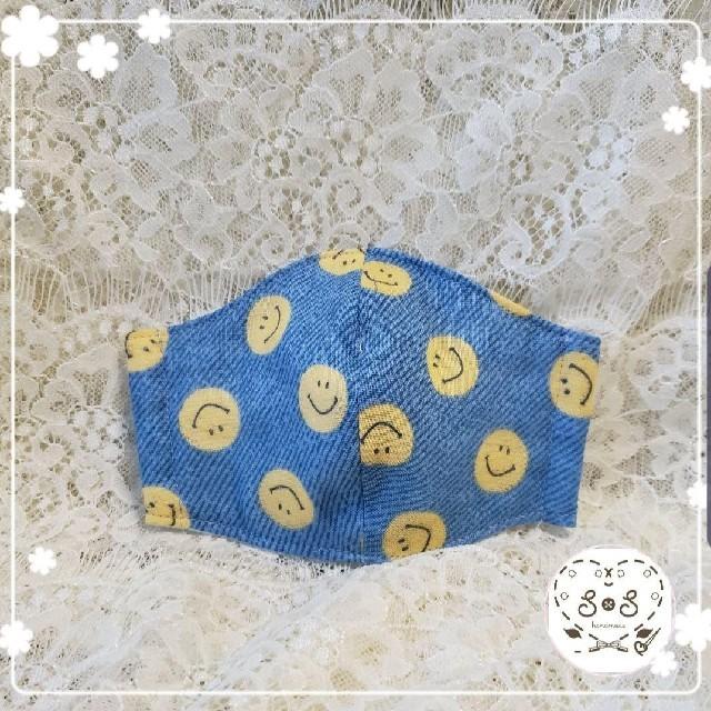 不織布マスク洗えるか / No793ハンドメイド低学年立体マスク☆デニム風スマイルの通販