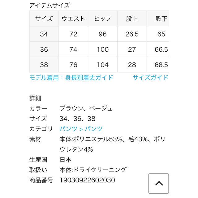 Plage(プラージュ)の2019aw plage 【R'IAM】 WOOL ビックワイドパンツ お直し済 レディースのパンツ(カジュアルパンツ)の商品写真