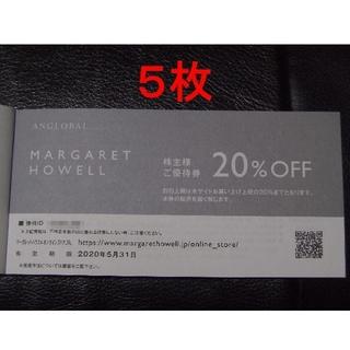 マーガレットハウエル(MARGARET HOWELL)のTSI 株主優待 マーガレットハウエル 20%OFF 5枚 アングローバル(ショッピング)