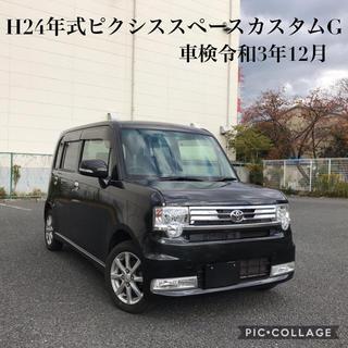 トヨタ - ◆全込み価格◆H24年式ピクシススペースカスタムG車検令和3年12月