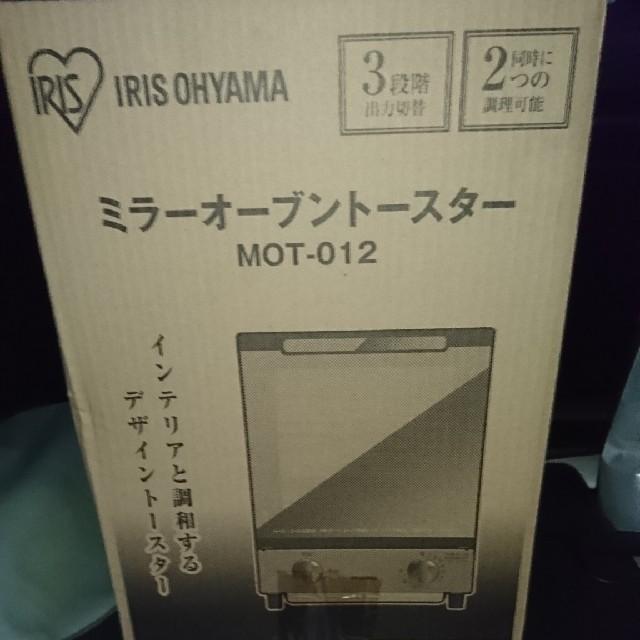 アイリスオーヤマ(アイリスオーヤマ)のアイリスオーヤマ トースター 新品未使用 未開封 スマホ/家電/カメラの調理家電(調理機器)の商品写真