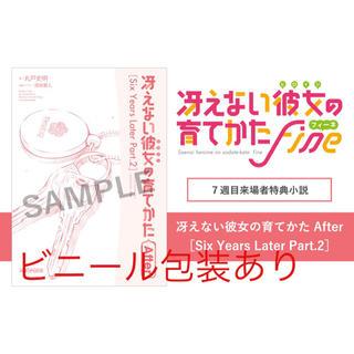 角川書店 - 冴えない彼女の育てかた 特典