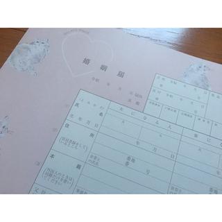 ジェラートピケ(gelato pique)の婚姻届(印刷物)