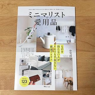 宝島社 - ミニマリストの愛用品