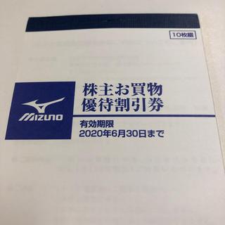 ミズノ(MIZUNO)の送料込☆ミズノ 買物割引券(ショッピング)