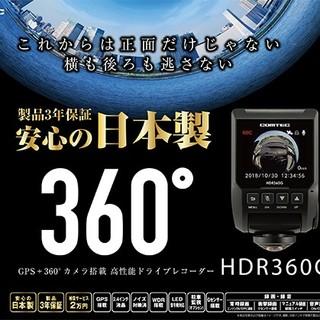 新品 コムテック HDR360G 全方位360度カメラ