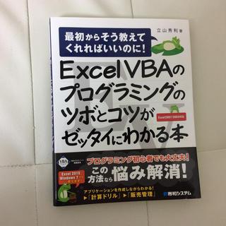 Excel VBAのプログラミングのツボとコツがゼッタイにわかる本 最初からそう(コンピュータ/IT)