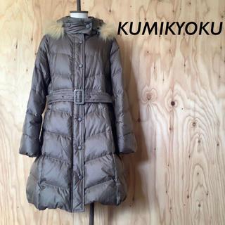 クミキョク(kumikyoku(組曲))のKUMIKYOKU  ファーフード ダウンコート  ブラウン(ダウンコート)
