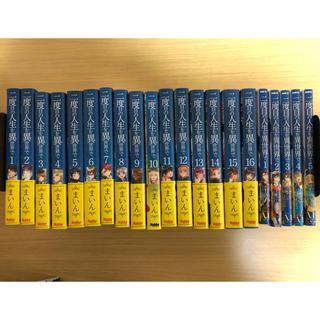 カドカワショテン(角川書店)の二度目の人生を異世界で  小説1〜16 漫画 1〜5セット(文学/小説)