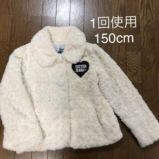JENNI - 150cm シスタージェニィ ボアジャケット コート 女の子 アウター