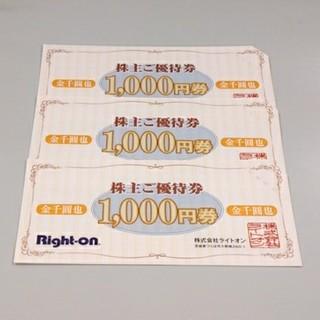 ライトオン(Right-on)の値下げ!ライトオン 株主優待 3000円(ショッピング)