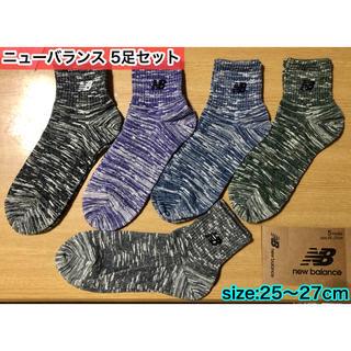 ニューバランス(New Balance)の新品✪ニューバランス メンズソックス 靴下【5足セット】25〜27cm(ソックス)