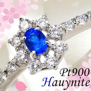 Ptアウイナイト/ダイヤモンドリング アウイン 稀少石 良質 CM134(リング(指輪))