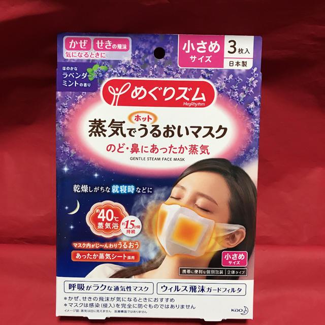 3m 防護マスク 9010 - 花王 - めぐりズム 蒸気でホットうるおいマスク 1箱分(3枚) の通販