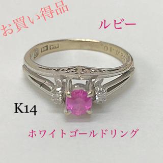 お買い得品 ルビー K14 ホワイト ゴールド リング 指輪 送料込み(リング(指輪))