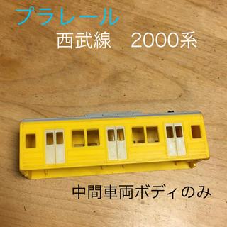 トミー(TOMMY)のプラレール 西武線2000系 ボディのみ(電車のおもちゃ/車)