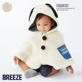 BREEZE - 【新品タグ付き】BREEZE スヌーピー  ポンチョ