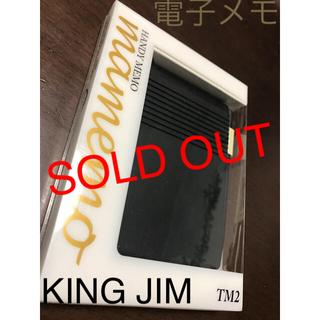 キングジム - ◆mamemo◆HANDY MEMO KING JIM TM2 ブラック