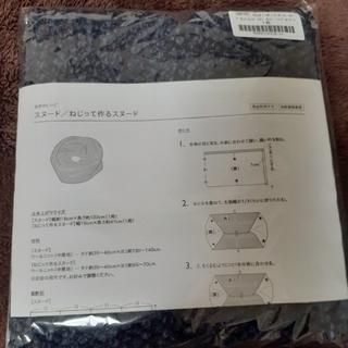 check&stripe ぽこぽこウールニットスヌードカット ネイビー×ブルーグ(生地/糸)