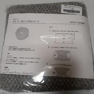 check&stripe7ぽこぽこウールスヌードカット グレー(生地/糸)