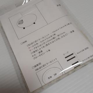 check&stripeぽこぽこウール ぽこぽこひつじ キット(生地/糸)