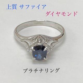 上質 サファイア ダイヤモンド プラチナ リング 指輪 プレゼント 送料込み(リング(指輪))