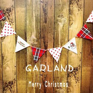 ガーランド☆クリスマス