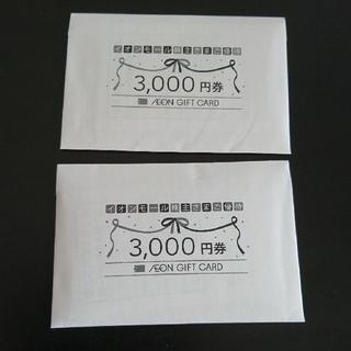 イオンモール 株主優待券6000円
