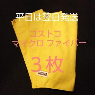 コストコ(コストコ)のコストコ マイクロ ファイバー 3枚セット(メンテナンス用品)