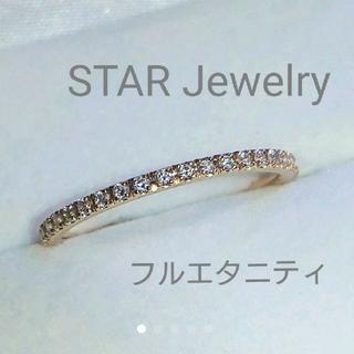 STAR JEWELRY - スタージュエリー フルエタニティ ダイヤ k18 ダイヤモンド リング