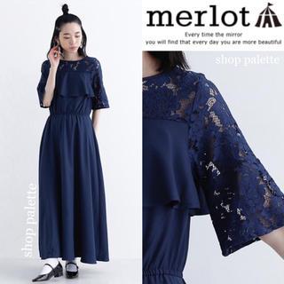 merlot - merlot plus ヨークフリル ビスチェ風 ロングドレス ワンピース