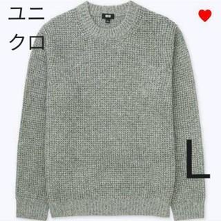 UNIQLO - 新品 ユニクロ ワッフルクルーネックセーター L