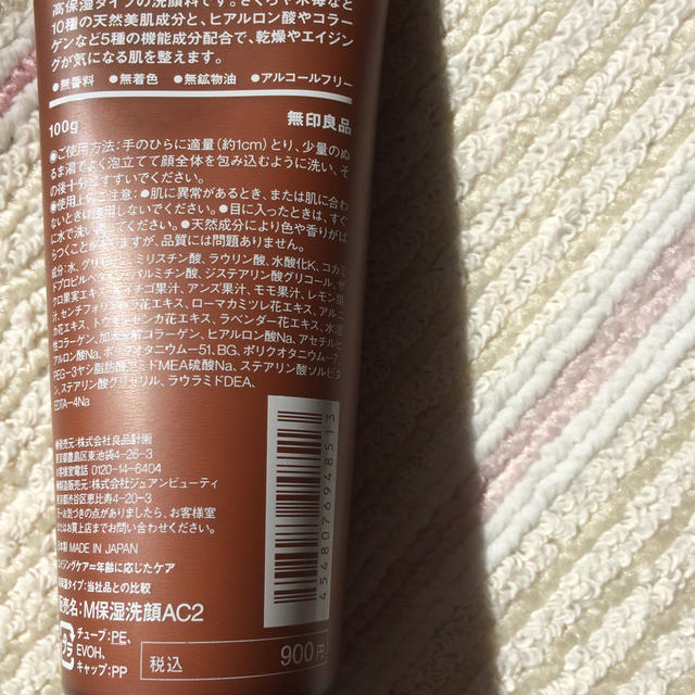 MUJI (無印良品)(ムジルシリョウヒン)の無印良品 洗顔フォーム コスメ/美容のスキンケア/基礎化粧品(洗顔料)の商品写真
