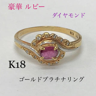 豪華 ルビー ダイヤモンド K18 ゴールド プラチナ リング 指輪 プレゼント(リング(指輪))