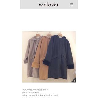 ダブルクローゼット(w closet)のw closet コート(ロングコート)
