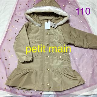 プティマイン(petit main)の【新品】プティマイン ❤️コート♡110(コート)